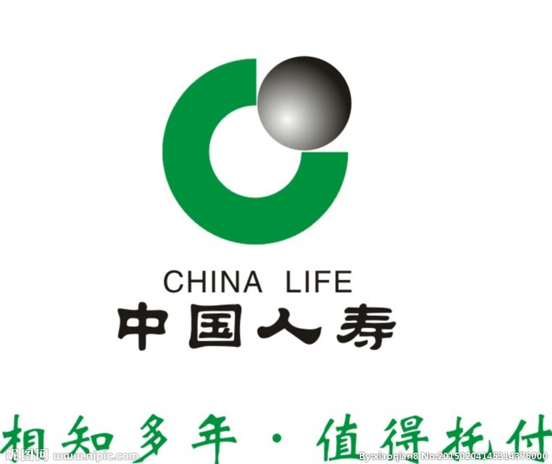 中国人寿保管股份拥有限公司吉林节分公司