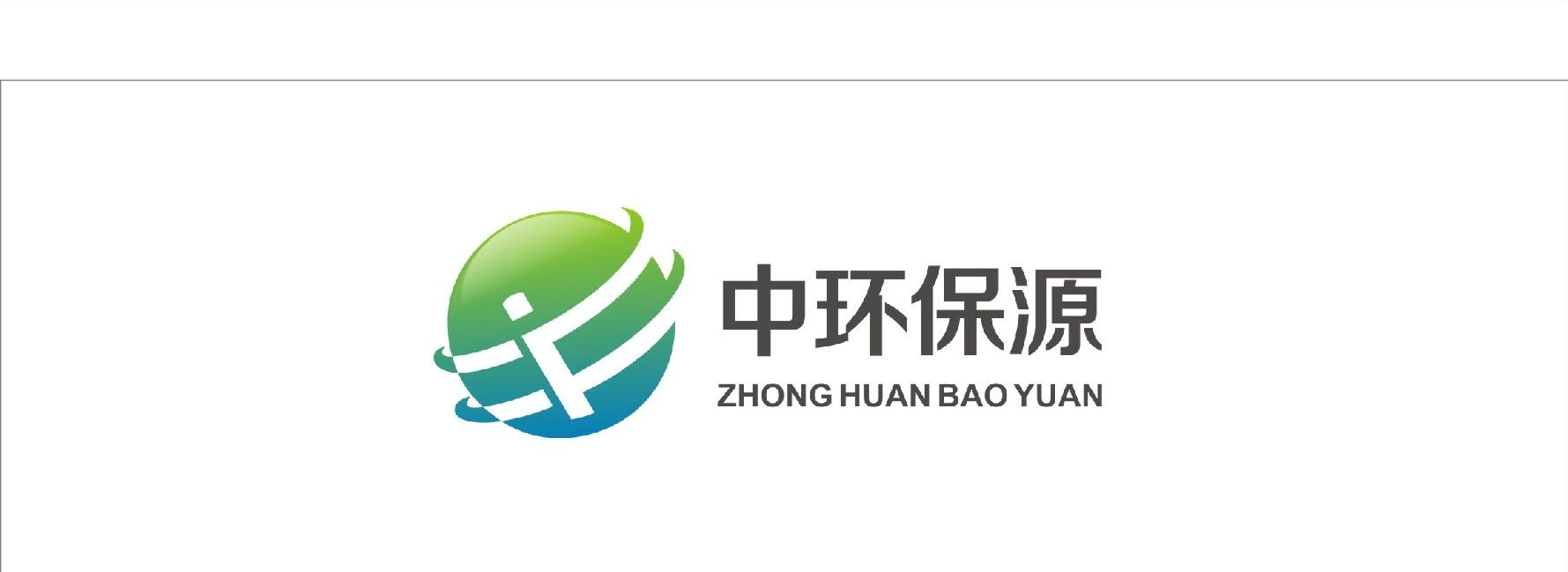 四川中环保源科技有限公司