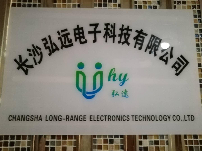 长沙弘远电子科技有限公司隶属于香港领航实业集团,位于长沙市芙蓉区万象企业公馆,是一家拥有规范的管理机制和浓厚文化底蕴的企业;公司是集研发,生产,销售服务于一体的发展型创新科技现代化企业。公司非常注重人才培养和技术引进,坚持以技术和服务致胜,拥有一流的研发及销售服务团队,以集团庞大的商业网络为依托,企业分支机构近20家分布于广州、南昌、成都、重庆、贵州、陕西等各大中型城市。   自公司成立以来,成功运作多种品牌,公司内部拥有一流的管理和完善的发展机制,拥有全新的营销理念和广阔的市场分布。近年来着