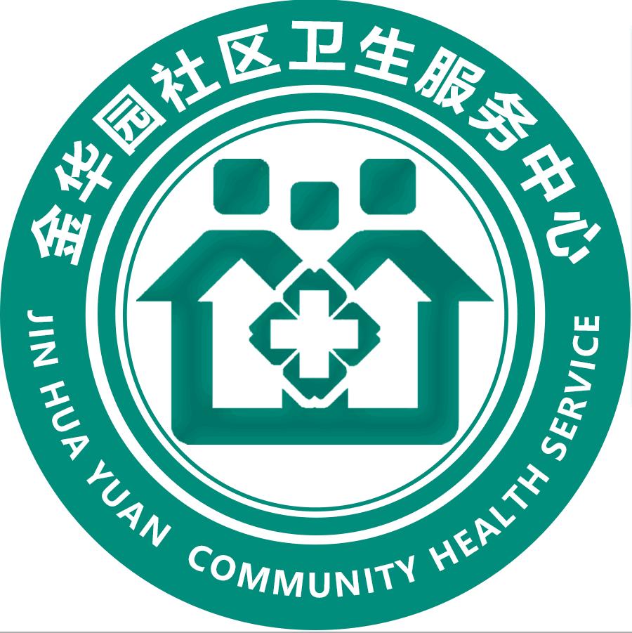 观山湖区金华园社区卫生服务中心