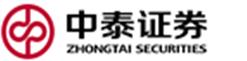 中泰证券股份有限公司