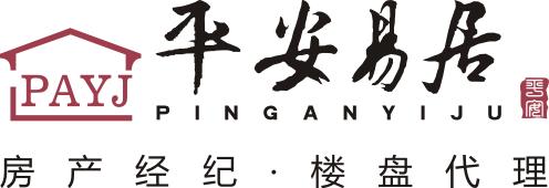 温州平安易居房产营销有限公司