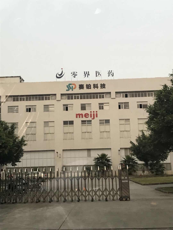 广州零界医药有限公司