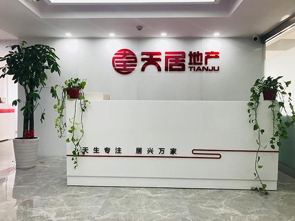 南京天居房地产经纪有限公司