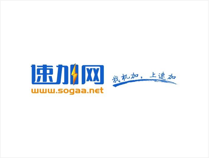 深圳市速嘉科技有限公司