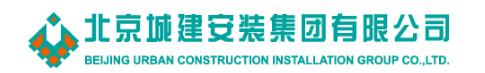 北京城建安装集团有限公司
