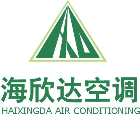深圳市海欣达空调设备有限公司