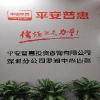 平安普惠投资咨询有限公司深圳深南营业部