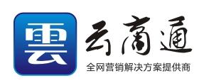 深圳市云商通网络科技有限公司
