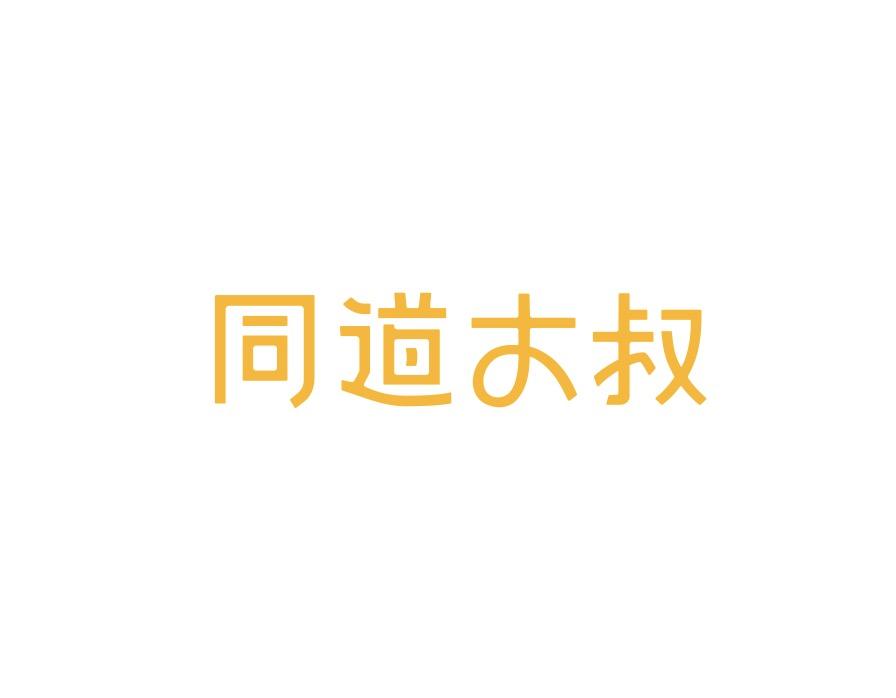 深圳市同道大叔文化传播有限公司