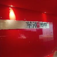 山西华瀚文化传播有限公司