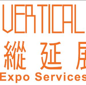 深圳市纵延展业展览有限公司上海分公司