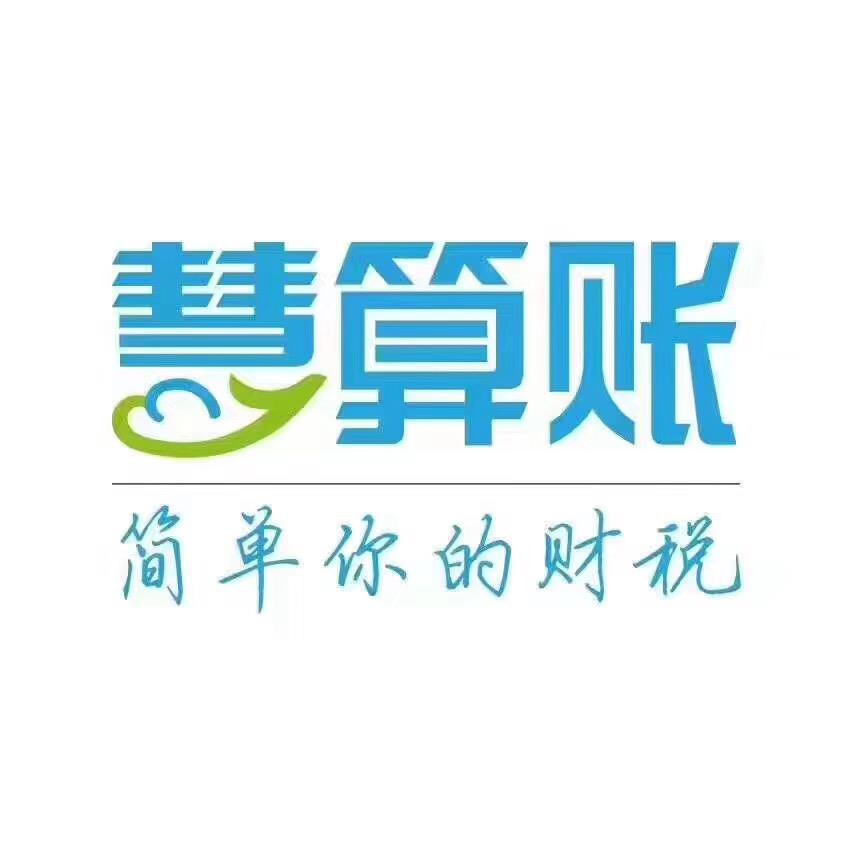 广州公瑾财务咨询有限公司