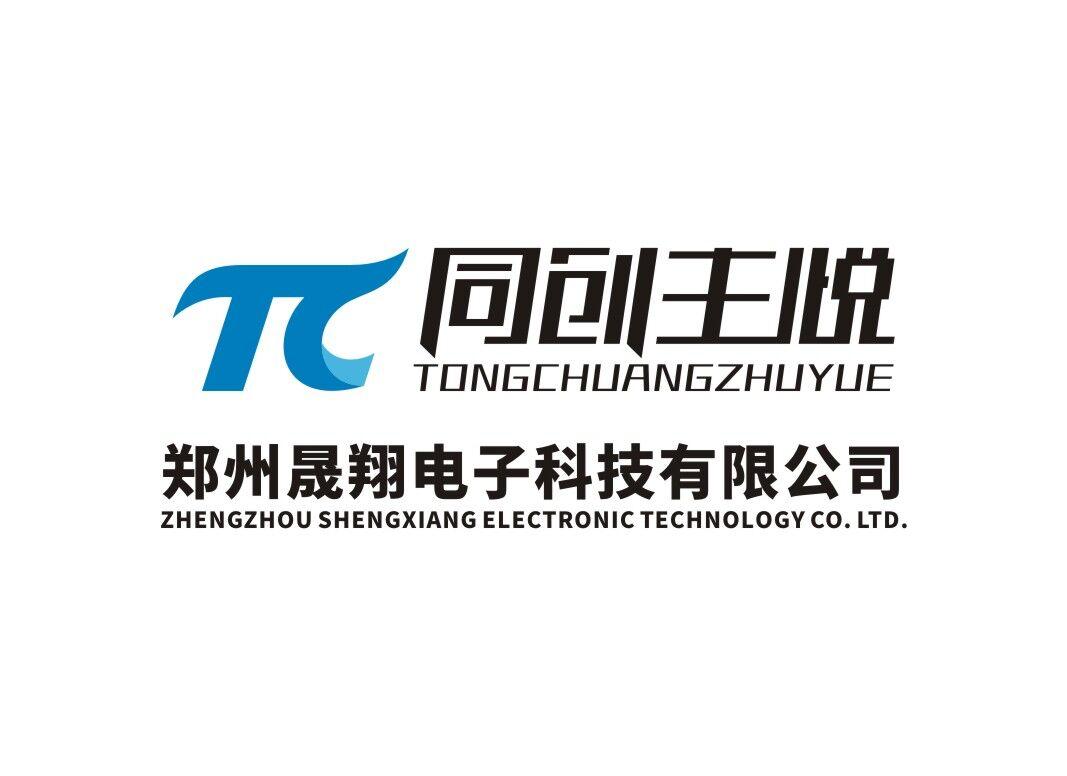 郑州晟翔电子科技有限公司