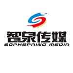 福州智泉影视文化传媒有限公司
