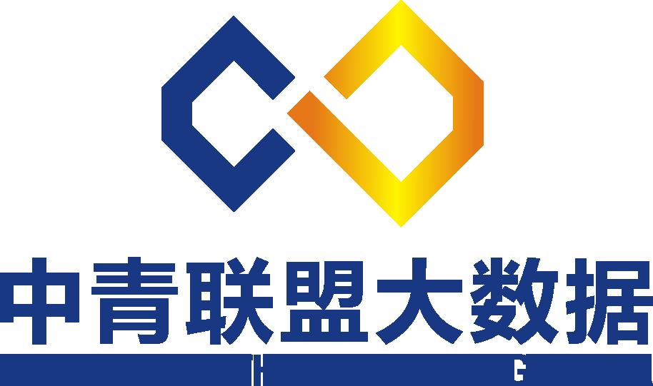 中青联盟大数据研究(北京)有限公司
