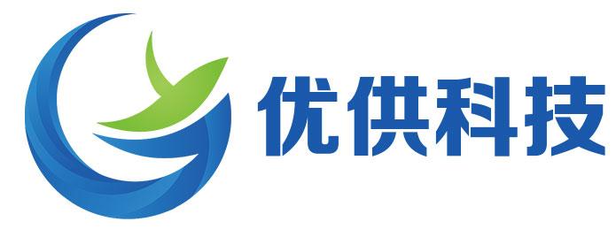 四川优供科技有限公司