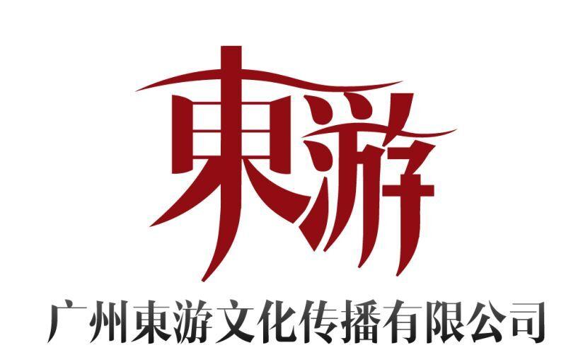 广州东游文化传播有限公司