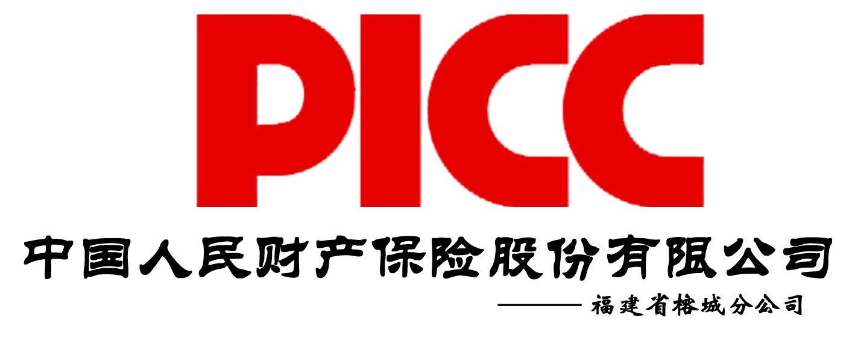 中国人民财产保险股份有限公司福建省榕城分公司