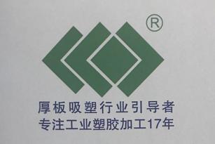 无锡惠臣塑胶科技有限公司