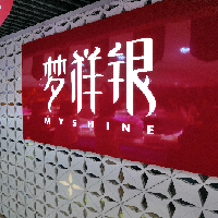 北京梦祥银文化发展有限公司