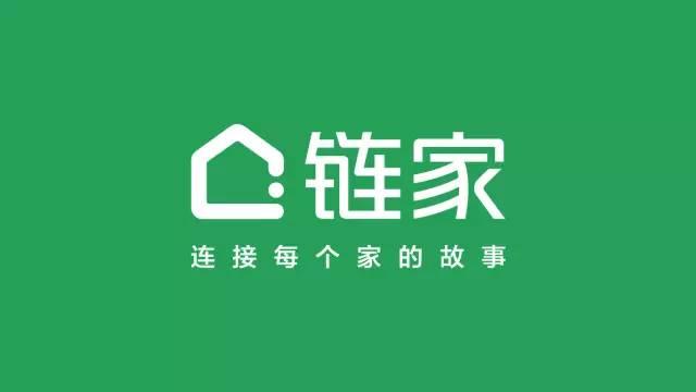 浙江链家房地产经纪有限公司