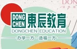 成都东辰锦绣教育管理有限公司