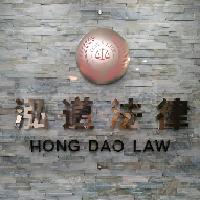 南通泓道法律咨询有限公司
