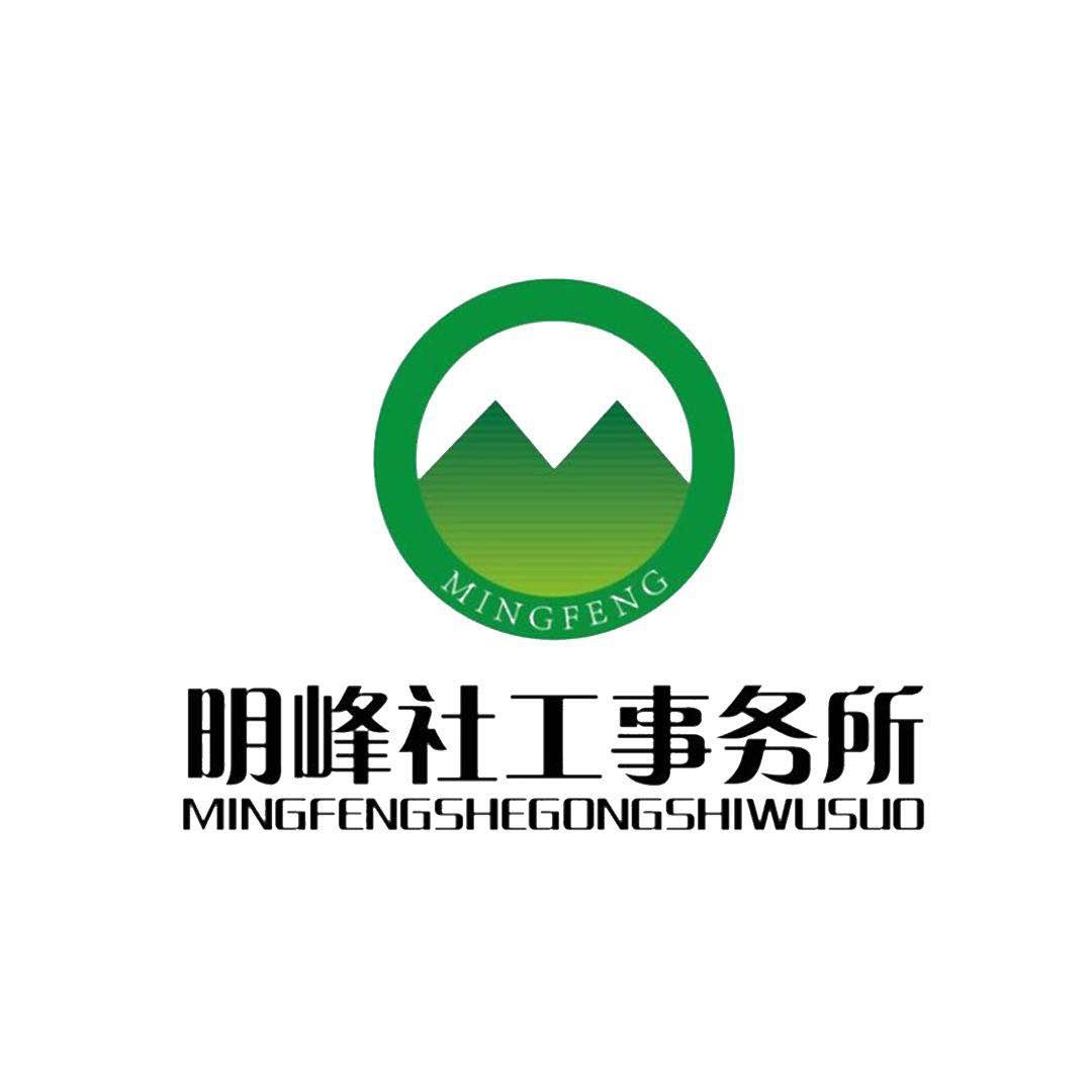 北京市通州区明峰社工事务所