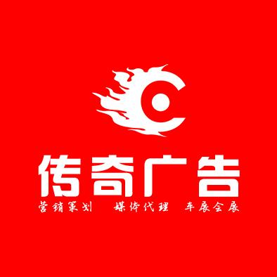 南通传奇广告有限公司