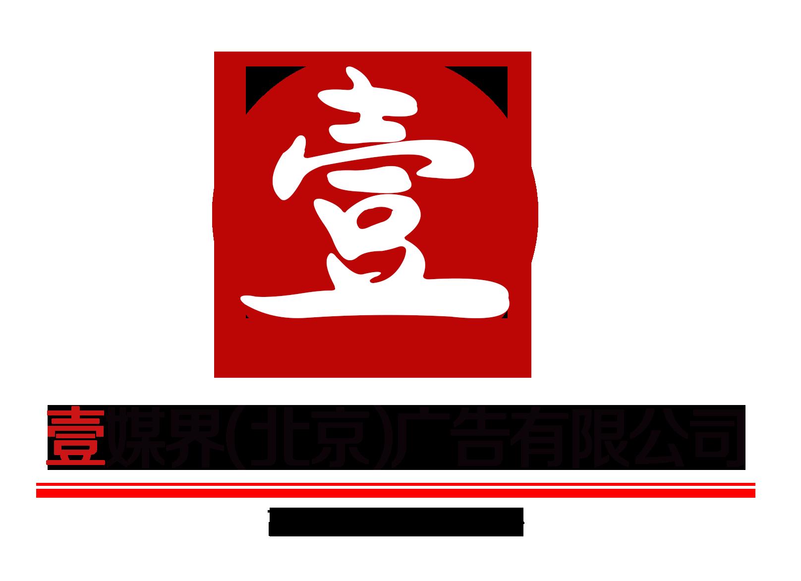 壹媒界(北京)广告有限公司