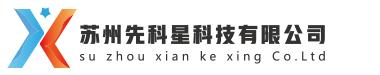 苏州先科星网络科技有限公司