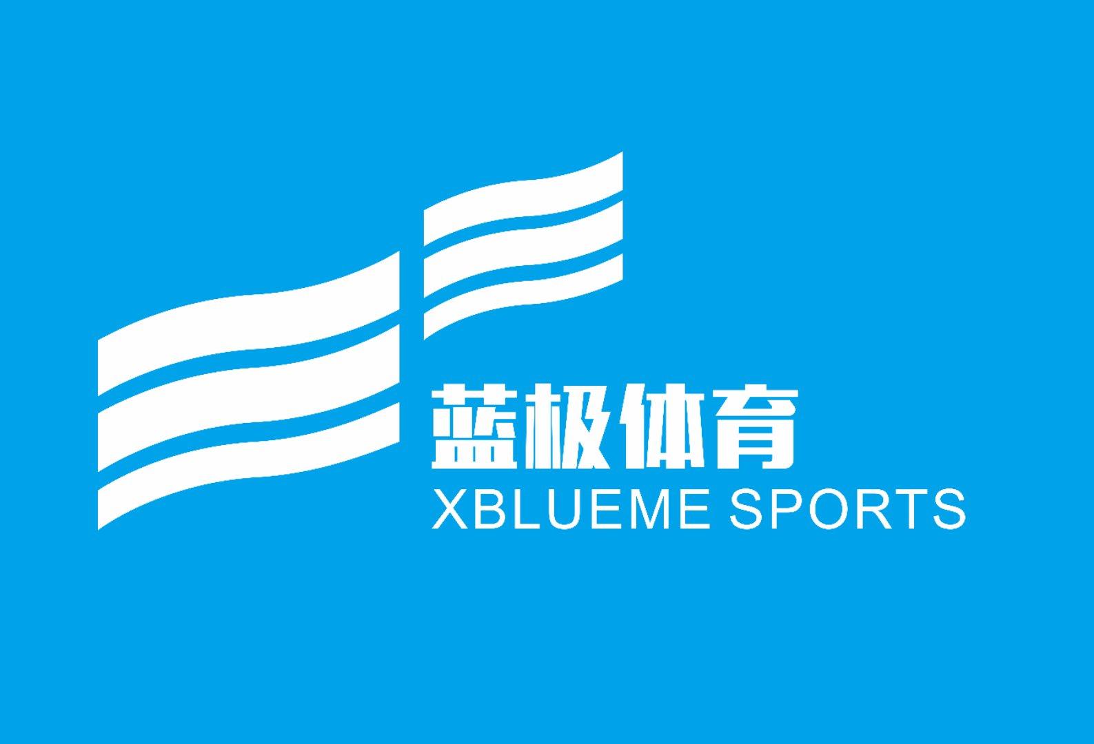 深圳市山海蓝极体育文化发展有限公司