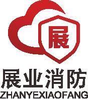 浙江展业消防技术有限公司