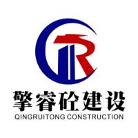 江苏擎睿砼建设工程有限公司