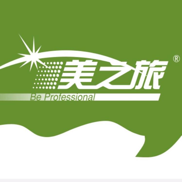 北京美之旅国际旅行社股份有限公司
