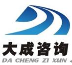 大成工程咨询有限公司天津分公司