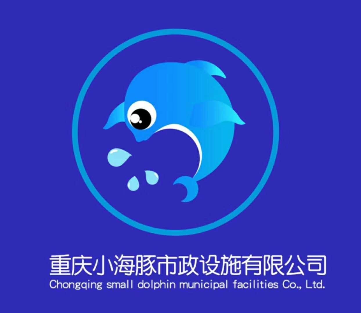 重庆小海豚市政设施有限公司