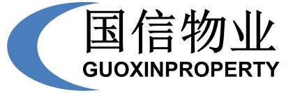 河南国信物业管理有限公司