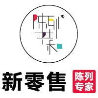 深圳陈列共和设计有限公司
