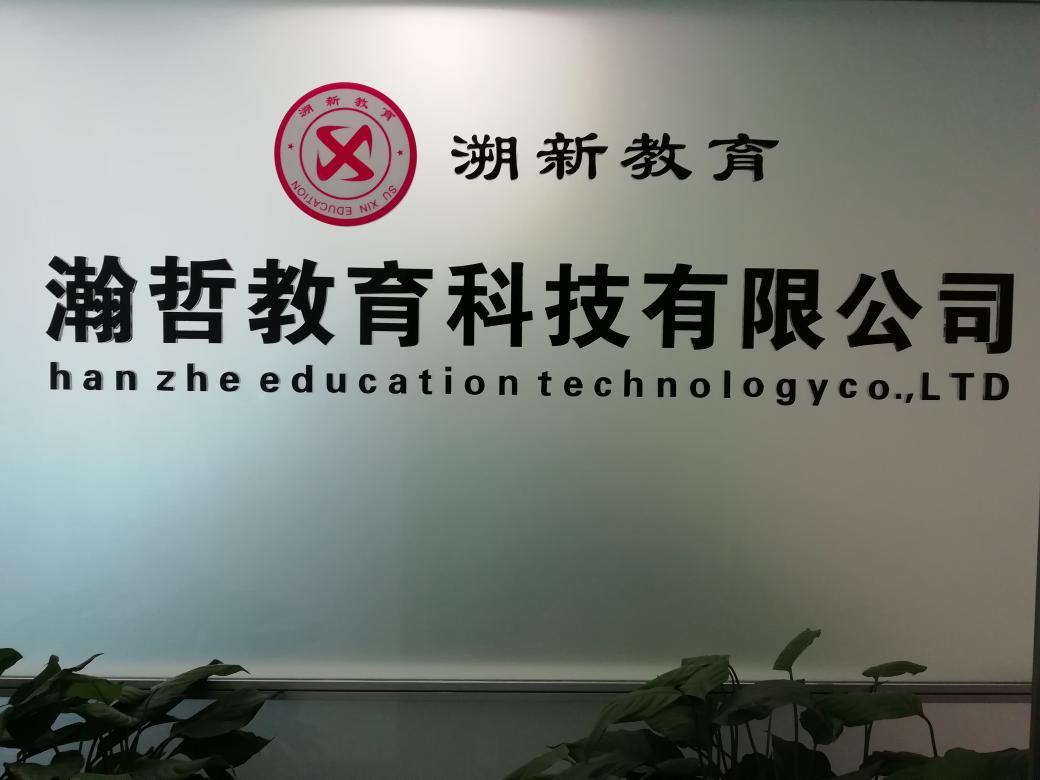 瀚哲教育科技有限公司