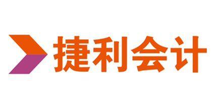 沈阳捷利会计服务有限公司