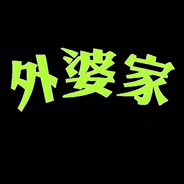 外婆家(北京)品牌管理有限责任公司