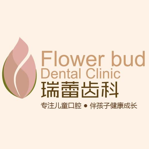 瑞蕾医院管理(北京)有限公司