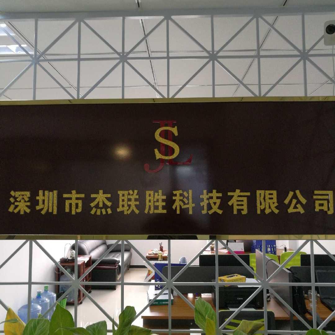 深圳市杰联胜科技有限公司