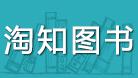 杭州淘知图书有限公司