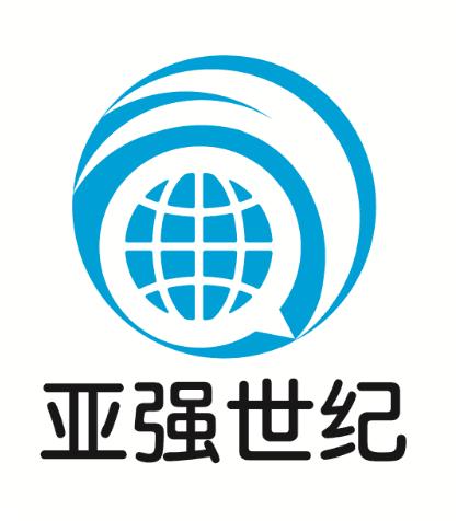 北京亚强世纪科技有限公司
