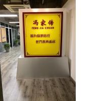 杭州冯家传医药科技有限公司