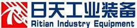 沈阳市日天工业装备制造有限公司