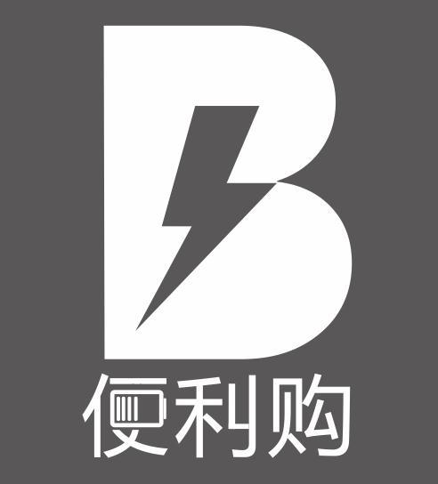 河南便利购供应链管理有限公司
